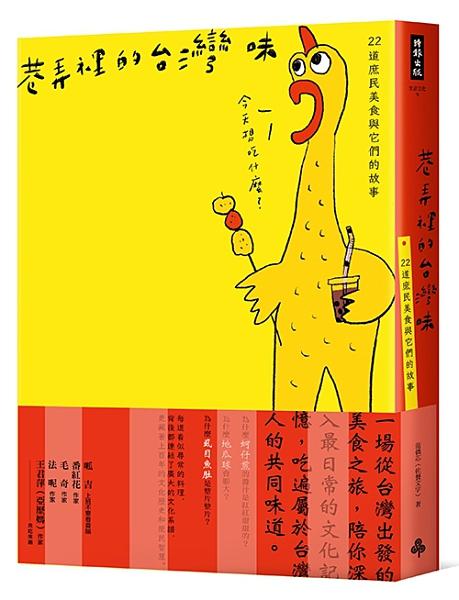 巷弄裡的台灣味:22道庶民美食與它們的故事