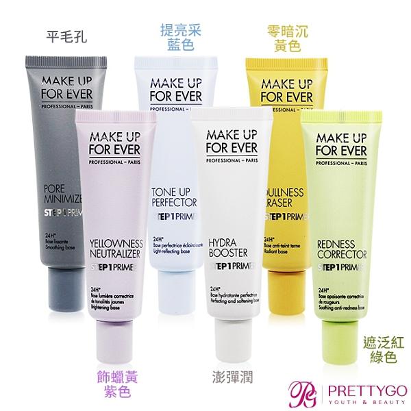 MAKE UP FOR EVER STEP 1 第一步妝前乳(30ml)-多款可選[百貨公司貨]【美麗購】