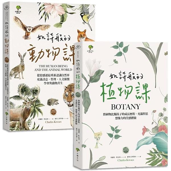 如詩般的自然課【植物課 動物課,套書2冊】:充滿想像力&哲思的華德福教學引導書
