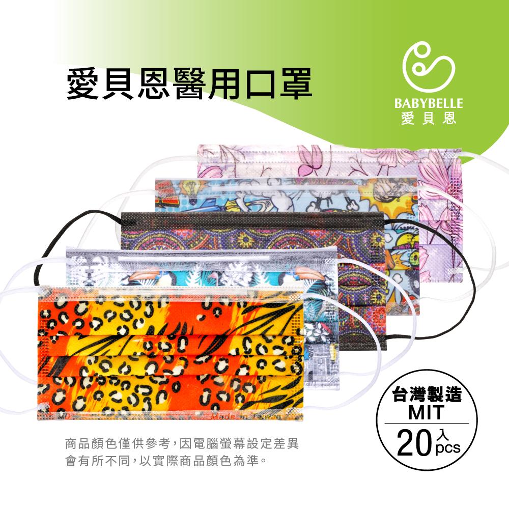 【愛貝恩醫用口罩】 成人口罩 BUGATTI 聯名款系列(20入) 兩盒