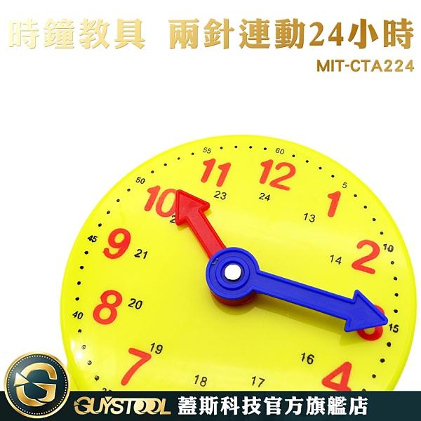 蓋斯科技 MIT-CTA224 時鐘教具 兩針連動24小時 教學時鐘 鐘錶模型 學習時間 2針連動 時鐘模型