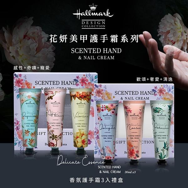 Hallmark合瑪克 香氛護手霜3入禮盒 (30mlx3入)【BG Shop】(感性+奇蹟+寵愛)/(歡頌+奢愛+清逸)