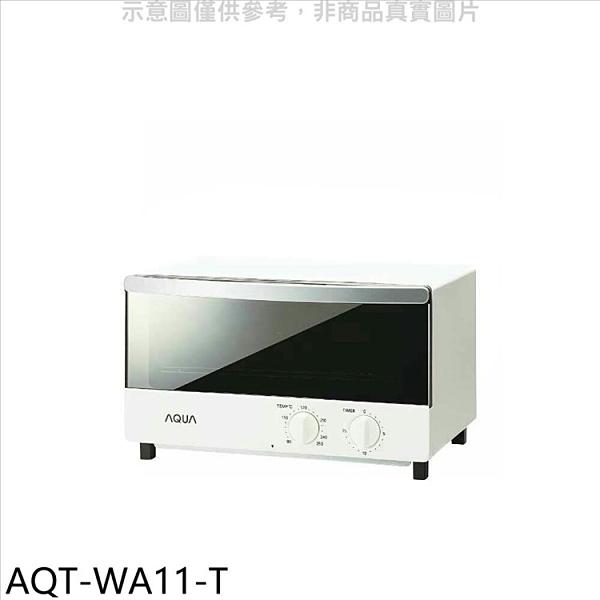 挖寶清倉【AQT-WA11-T】日本AQUA 1100W烤箱 贈品