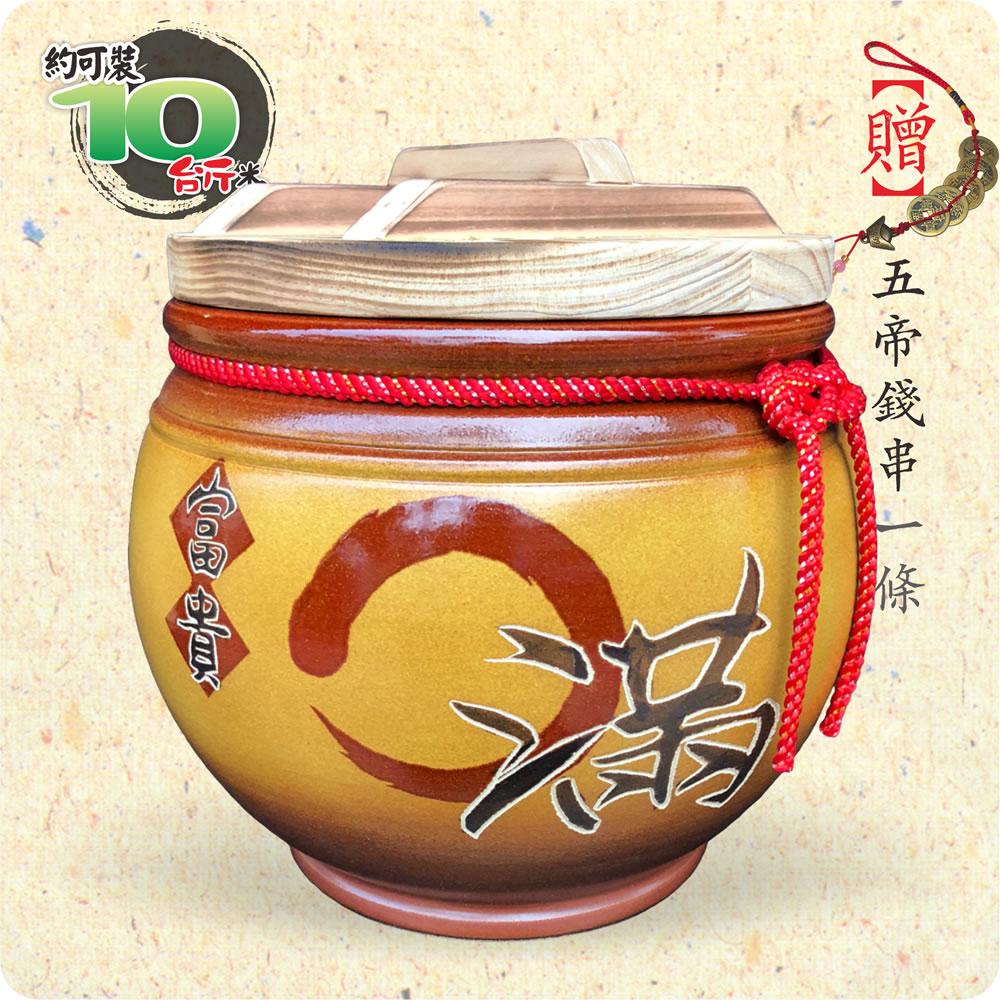 【唐楓藝品米甕】頂級吉利黃平光釉(O滿)(圓滿) | 約裝 10 台斤米