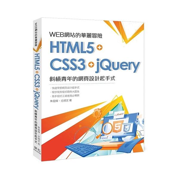 WEB網站的華麗冒險:HTML5+CSS3+jQuery斜槓青年的網頁設計起手式