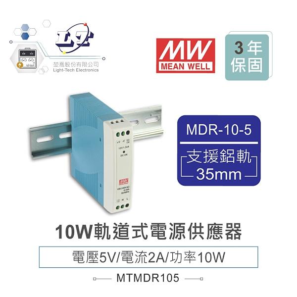 『堃邑Oget』MW 明緯MDR-10-5 5V軌道式單組輸出電源供應器 5V/2A/10W Meanwell『堃喬』