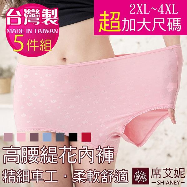 女性 MIT舒適 超加大尺碼內褲 孕媽咪也適穿 2XL-4XL No.1106 (5件組)-席艾妮SHIANEY