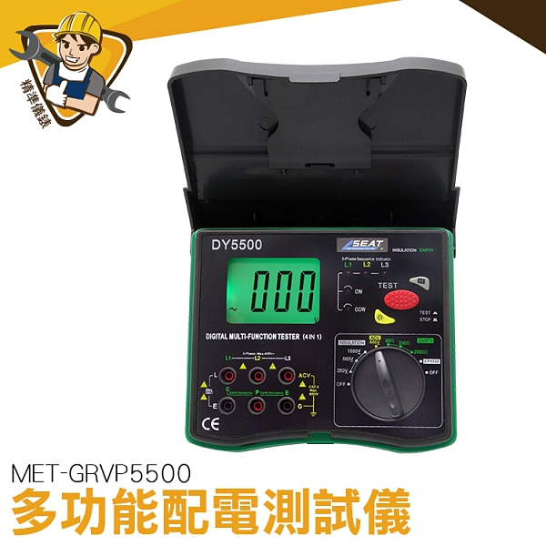 數位高阻計 高阻計 電子搖表 電工高阻計 兆歐表 絕緣電阻 MET-GRVP5500