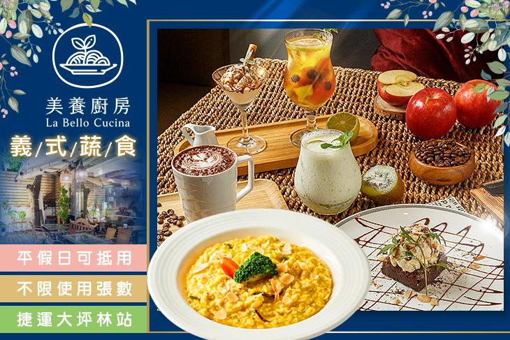 【台北】美養廚房 ‧ 義式蔬食 #GOMAJI吃喝玩樂券#電子票券#美食餐飲