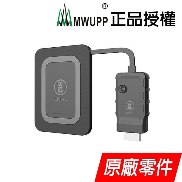 【MWUPP 五匹】加購 無線充電模組 支援多卡X支架、甲殼支架 無線充電 五匹原廠零件
