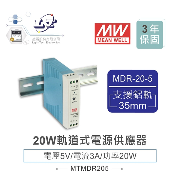 『堃邑Oget』MW 明緯MDR-20-5 5V軌道式單組輸出電源供應器 5V/3A/20W Meanwell『堃喬』