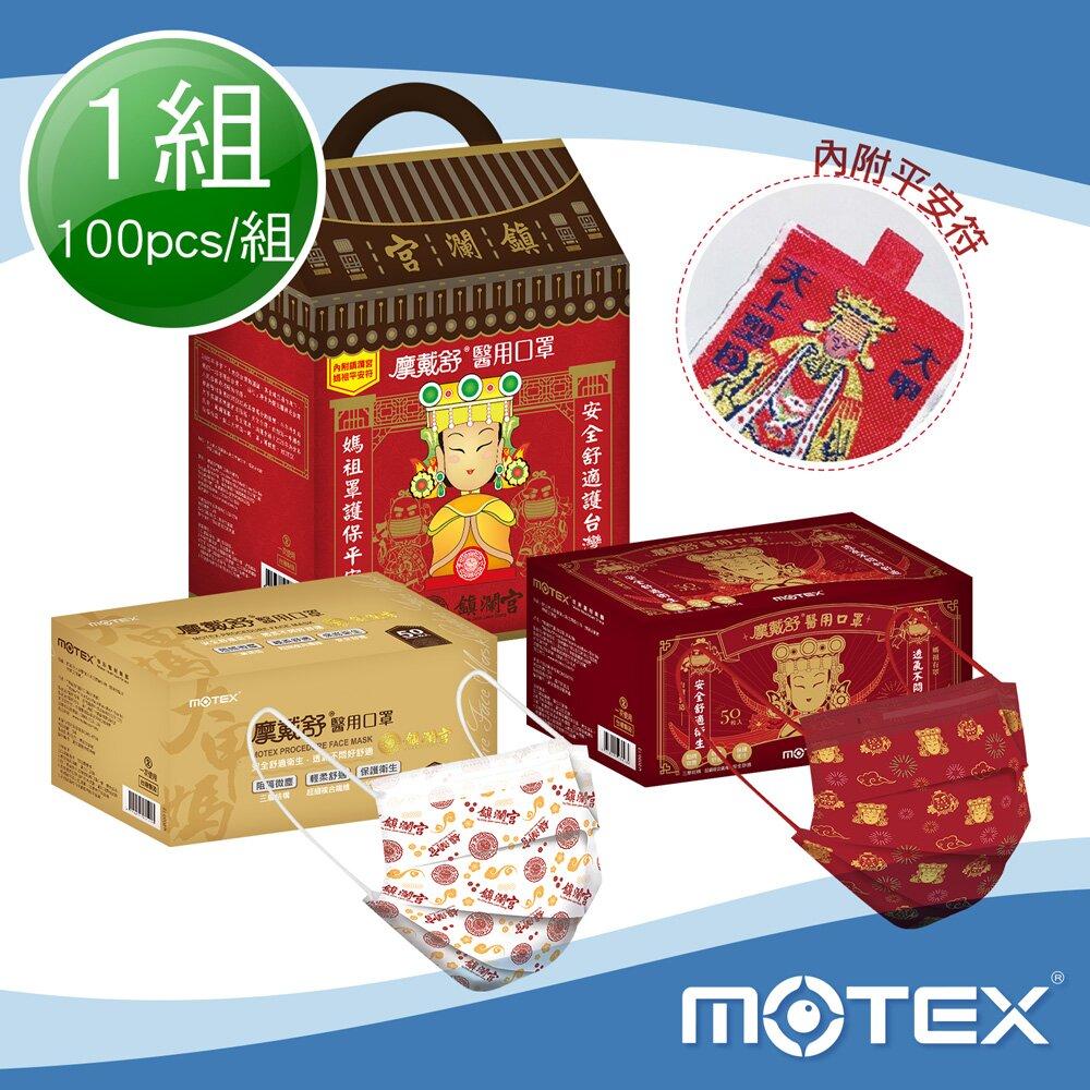 MOTEX 摩戴舒 平面型醫用口罩 大甲鎮瀾宮禮盒組(2盒/組,共100片) 內附平安符
