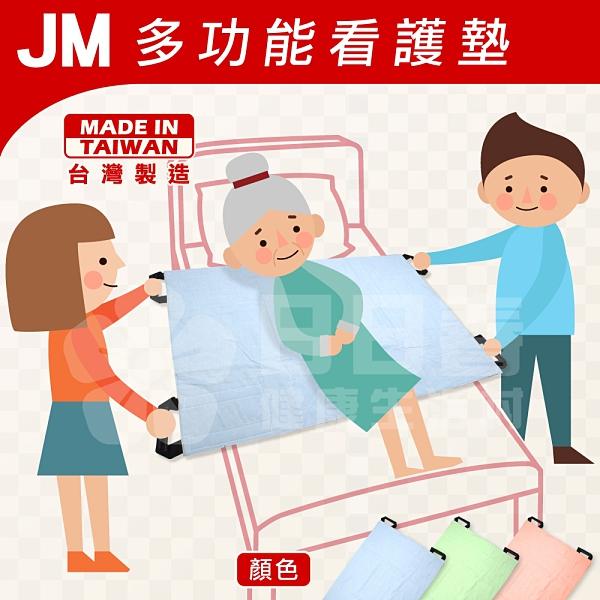 JM 多功能看護墊 防漏中單 (可水洗、重複使用)