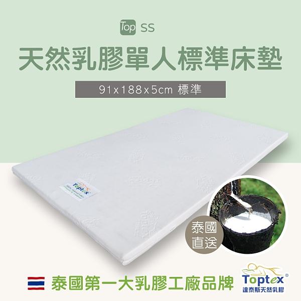 Toptex SS 5公分天然乳膠標準單人床墊