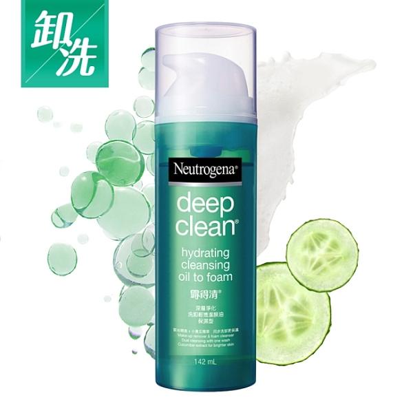 露得清深層淨化洗卸輕透潔顏油142mL【保濕型】