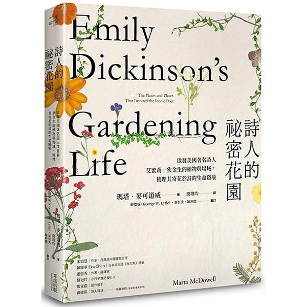 詩人的祕密花園:啟發美國著名詩人艾蜜莉.狄金生的植物與場域,梳理其寄花於詩的生命