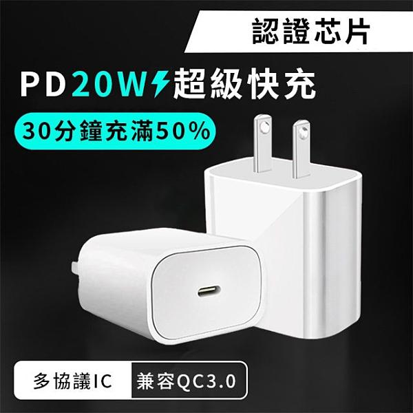現貨快出 type-c介面美規PD20W充電器 適用iPhone12手機快充充電頭