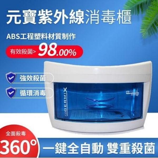台灣現貨 迷妳紫外線消毒櫃理發店美容美發美甲發廊小型立式工具毛巾消毒箱 雲朵