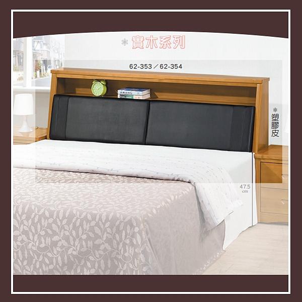 【多瓦娜】貝克實木5尺床頭箱 21050-07062353