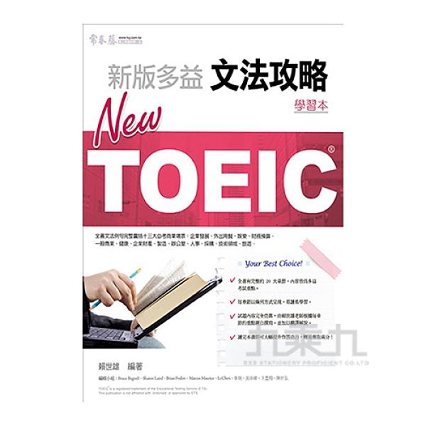 NEW TOEIC 文法攻略-學習本+解析本