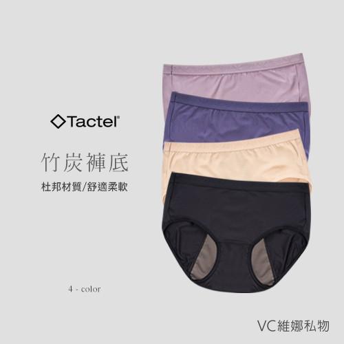 VC維娜私物|竹炭高腰滑面生理褲-4色-407012