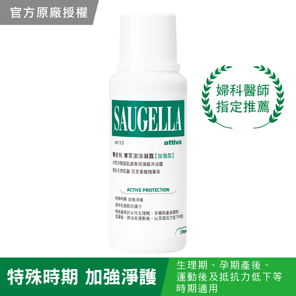 【SAUGELLA賽吉兒】菁萃潔浴凝露-加強型(250ml)