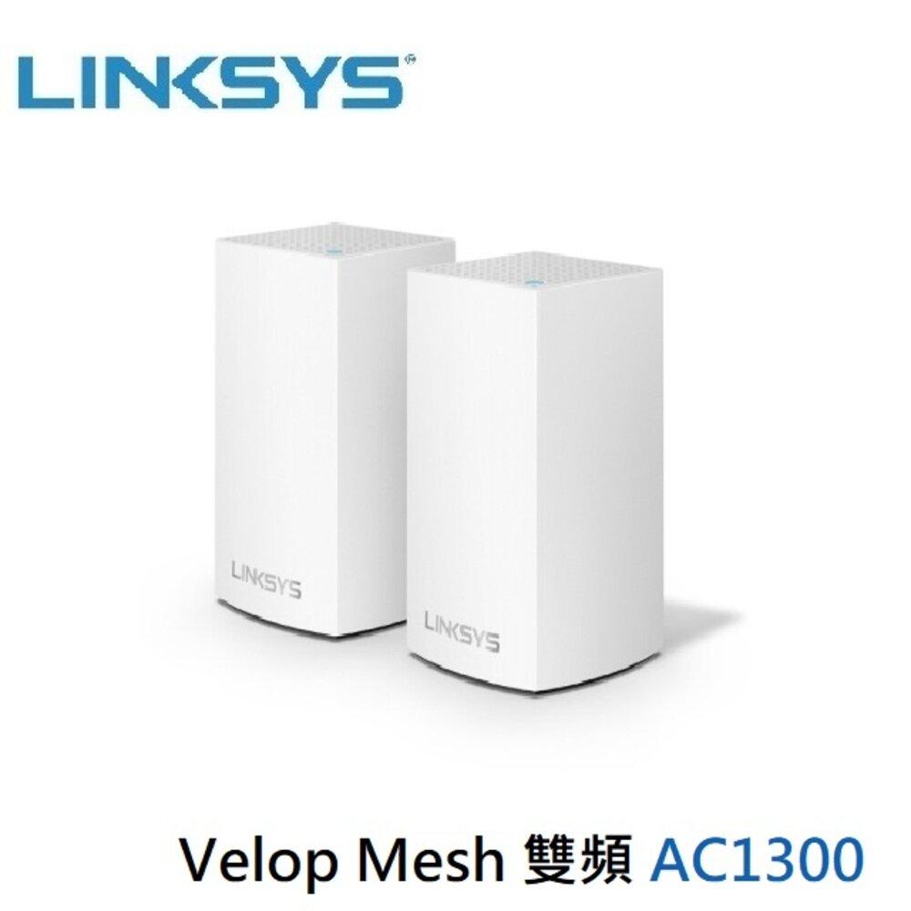 ★快速到貨★Linksys Velop 雙頻 AC1300 Mesh Wifi(二入)網狀路由器