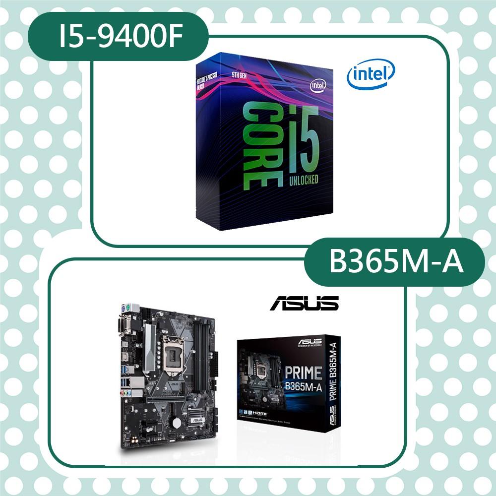 【C+M 組合包】華碩 PRIME B365M-A 主機板 + Intel Core i5-9400F