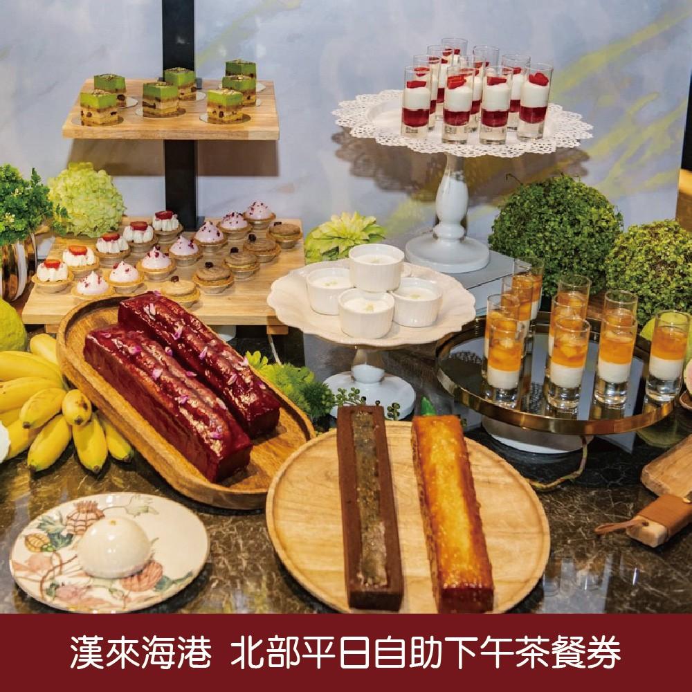 漢來海港餐廳敦化/天母店平日自助下午茶餐餐券1張【可刷卡】