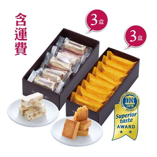 【糖村SUGAR & SPICE】(含運)時尚輕巧伴手禮-法式牛軋糖250g x3盒+芝士鳳梨酥8入禮盒 x3盒