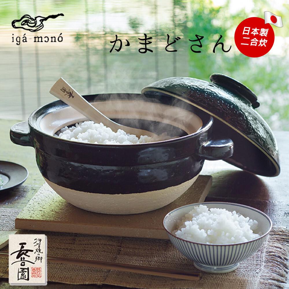 日本長谷園伊賀燒遠紅外線節能日式炊飯鍋(2-3人)