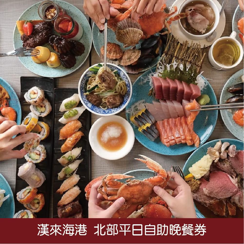 漢來海港餐廳敦化/天母店平日自助晚餐券1張【可刷卡】