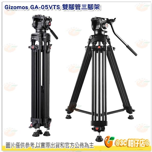 @3C柑仔店@ Gizomos GA-05VTS 雙腳管 三腳架 最高1.8M 75mm超大球碗 鋁合金腳管 水平儀