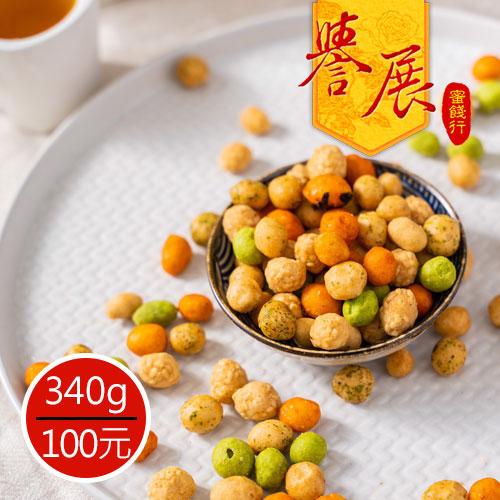 【譽展蜜餞】綜合花生 340g/100元