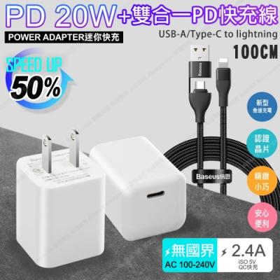 Topcom迷你款20W Type-C PD急速充電器+Baseus兩用(Type-C to Lightning+USB to Lightning)PD線