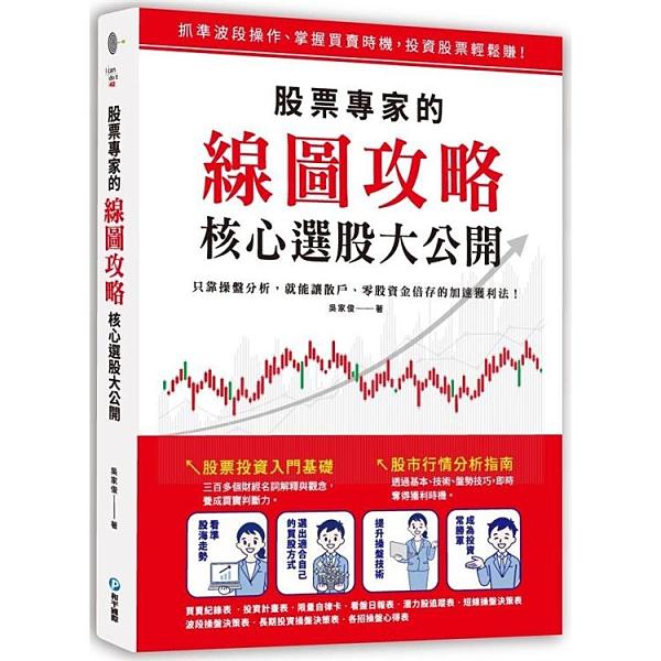 股票專家的線圖攻略‧核心選股大公開:只靠操盤分析,就能讓散戶、零股資金倍存的加速