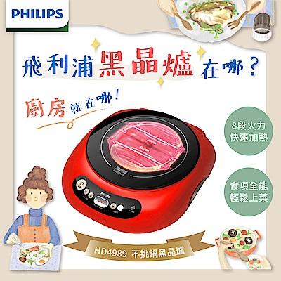 ◆滿額送烤麵包機◆【飛利浦PHILIPS】不挑鍋黑晶爐HD4989(活力紅)