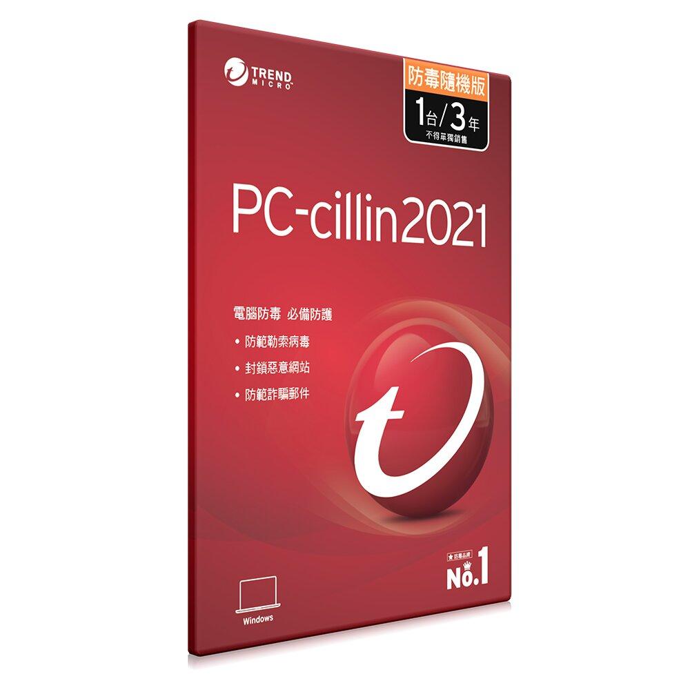 【送TP-Link P100雲插座】★快速到貨★趨勢PC-cillin 2021 防毒隨機版一台三年