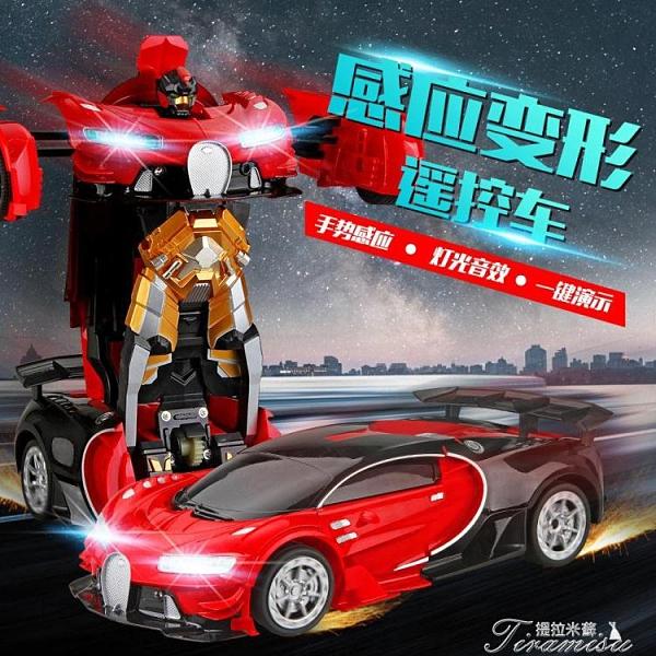 遥控玩具 超大感應變形汽車玩具金剛遙控汽車充電動機器人賽車兒童男孩汽車 快速出貨