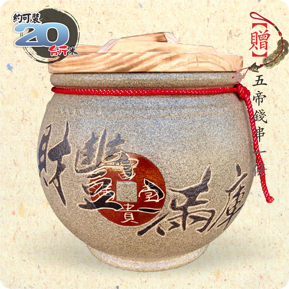 【唐楓藝品米甕】頂級吉利青斗砂釉灰(財豐滿庫) | 約裝 20 台斤米