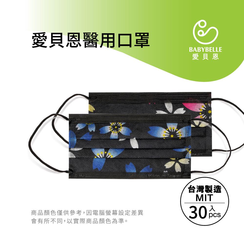 【愛貝恩醫用口罩】 成人口罩 黑夜櫻花系列(30入) 單盒/三盒