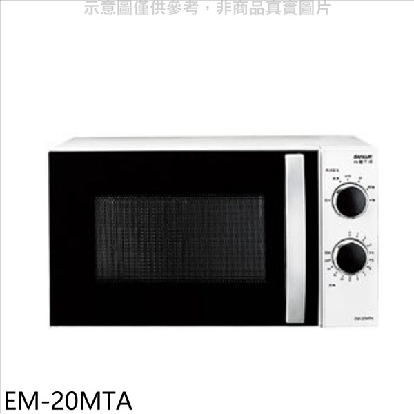 SANLUX台灣三洋【EM-20MTA】20公升機械式微波爐