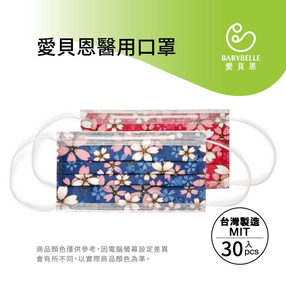 【愛貝恩醫用口罩】 成人口罩 昭和櫻花系列(30入) 單盒/三盒