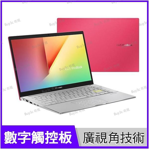 華碩 ASUS S433EQ-0108R1135G7魔力紅 Vivobook S14 輕薄筆電【14 FHD/i5-1135G7/16G/MX350/512G SSD/Buy3c奇展】