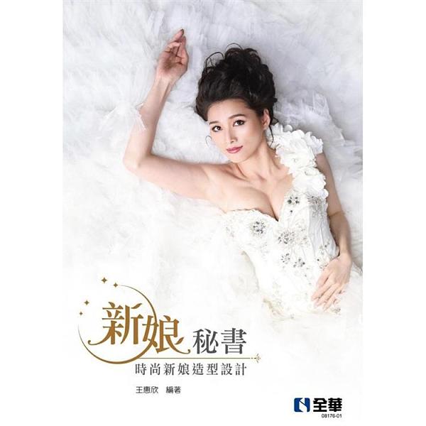 新娘秘書:時尚新娘造型設計(第二版)
