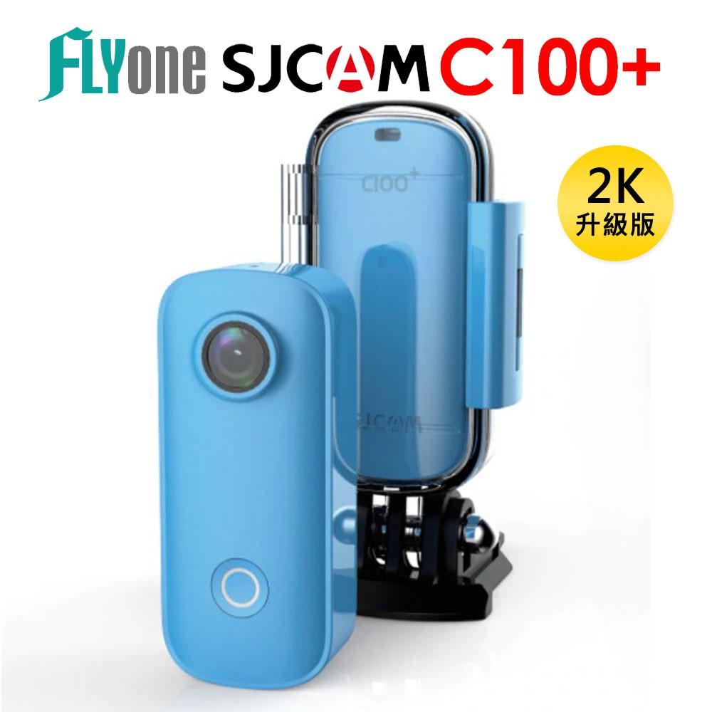 SJCAM C100+ 2K升級版 高清WIFI 防水磁吸式微型攝影機/迷你相機 SJCAM C100