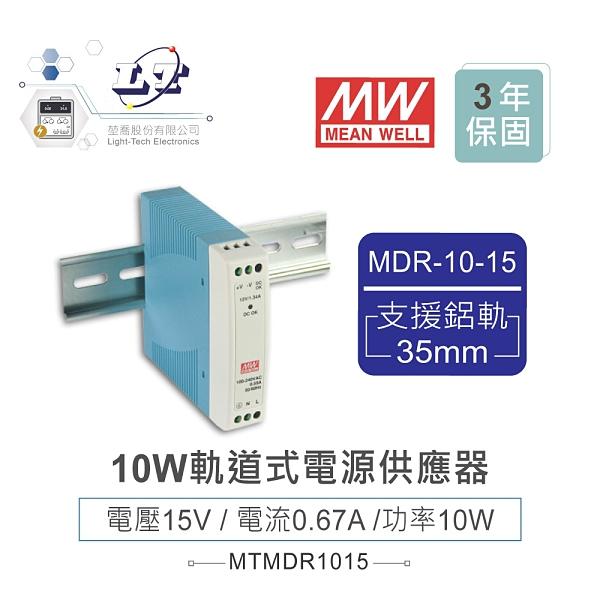 『堃邑Oget』MW 明緯MDR-10-15 15V軌道式單組輸出電源供應器 15V/0.67A/10W Meanwell『堃喬』