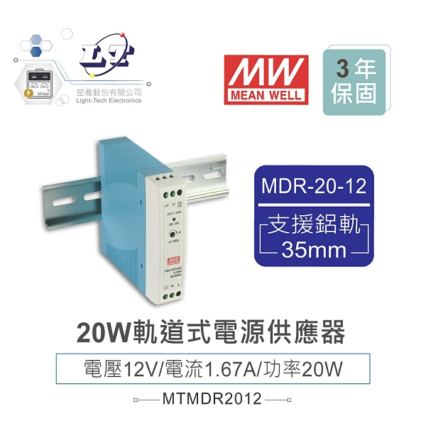 『堃邑Oget』MW 明緯MDR-20-12 12V軌道式單組輸出電源供應器 12V/1.67A/20W Meanwell『堃喬』