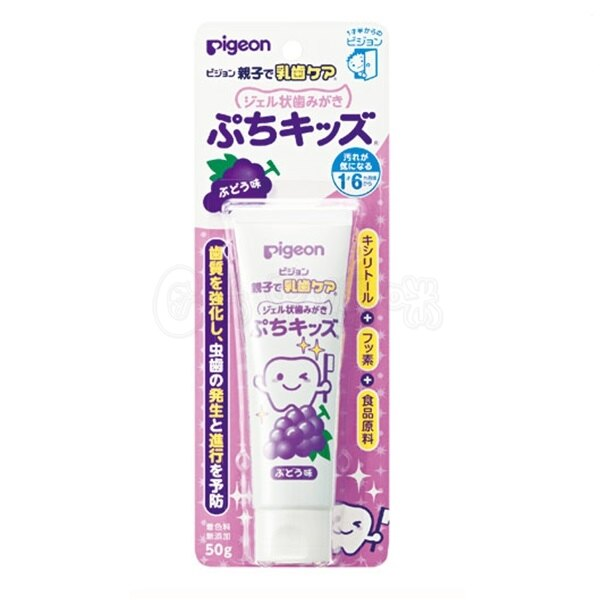 貝親嬰兒防蛀牙膏/葡萄