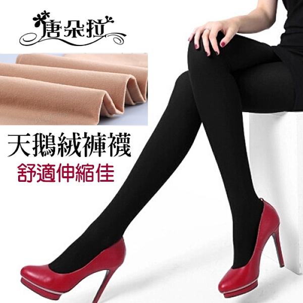 【 唐朵拉 】M-XL 襠部加大加寬專為豐滿姐妹/天鵝絨中厚貼身褲襪 九分褲 踩腳襪 連身襪(239)